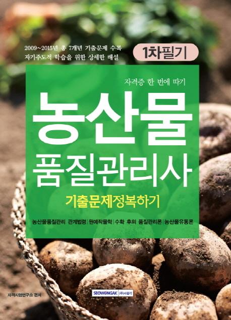 농산물품질관리사 1차 필기 기출문제정복하기