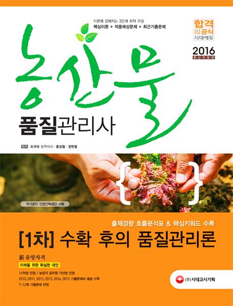 농산물품질관리사 1차 수확 후의 품질관리론(2016)
