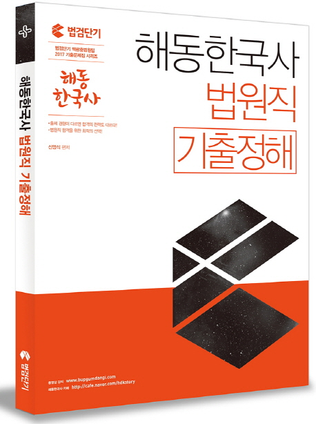 2017 해동한국사 법원직 기출정해
