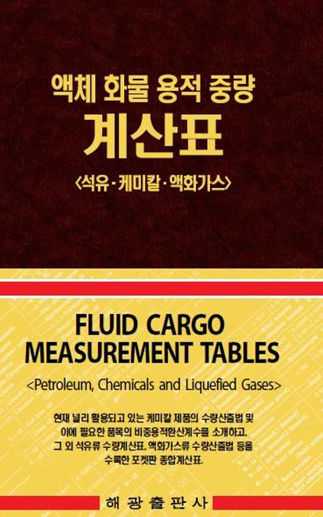 액체 화물 용적 중량 계산표 석유, 케미칼, 액화가스 [제조/재료]