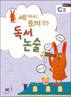 세 마리 토끼 잡는 독서 논술 C2(초3~4학년)