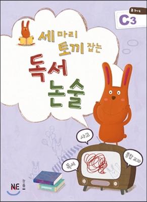 세 마리 토끼 잡는 독서 논술 C3(초3~4학년)