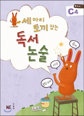 세 마리 토끼 잡는 독서 논술 C4(초3~4학년)