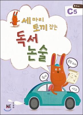 세 마리 토끼 잡는 독서 논술 C5(초3~4학년)
