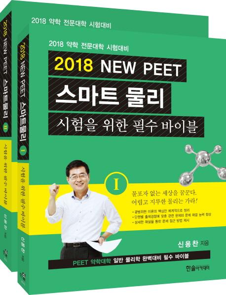 New PEET 스마트 물리 세트(2018)