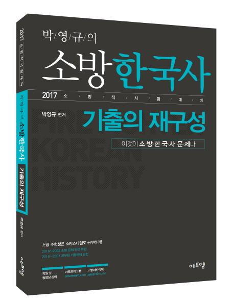 박영규의  소방한국사 기출의 재구성(2017)