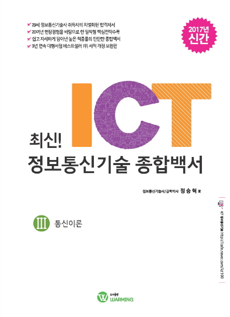 최신 ICT 정보통신기술 종합백서 3 통신기술(2017)