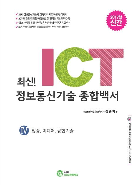 최신 ICT 정보통신기술 종합백서 4 방송, 미디어, 융합기술(2017)