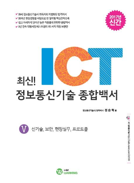 최신 ICT 정보통신기술 종합백서 5 신기술, 보안, 현장실무, 프로토콜(2017)