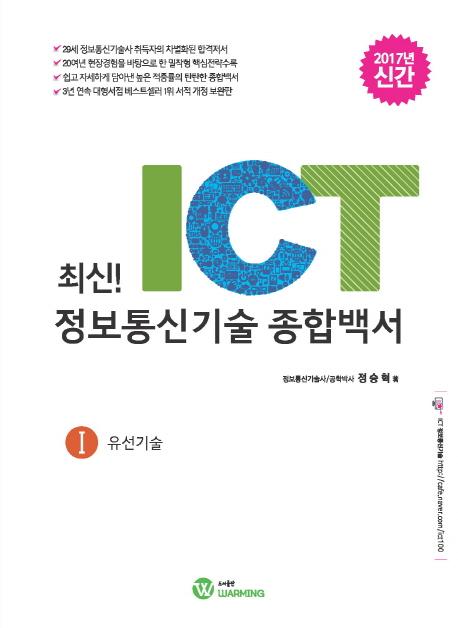 최신 ICT 정보통신기술 종합백서 1 유선기술(2017)