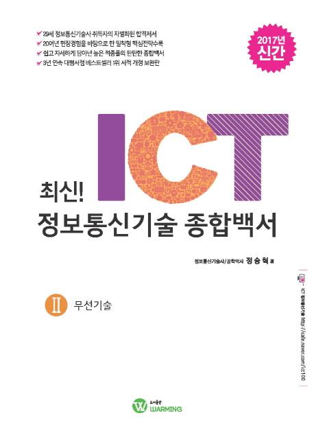 최신 ICT 정보통신기술 종합백서 2 무선기술(2017)
