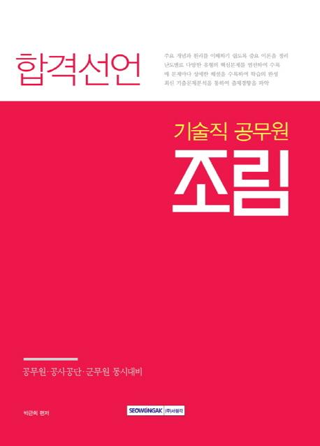 2017 합격선언 기술직 공무원 조림