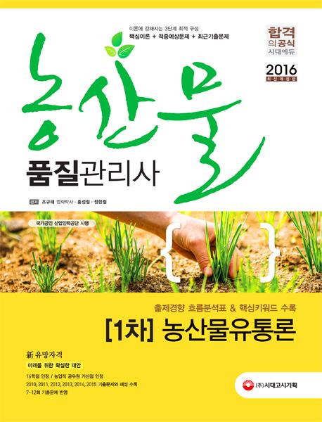 농산물 품질관리사 1차 농산물유통론 (2016)