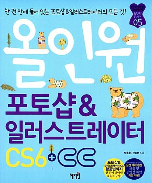 올인원 포토샵 & 일러스트레이터 CS6 + CC (컴퓨터/IT)