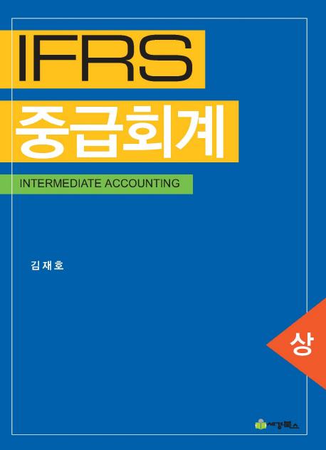 IFRS 중급회계 (상)
