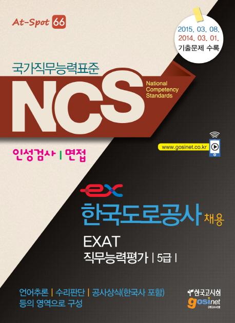 한국도로공사 채용 EXAT 직무능력평가 인성검사/면접(5급)
