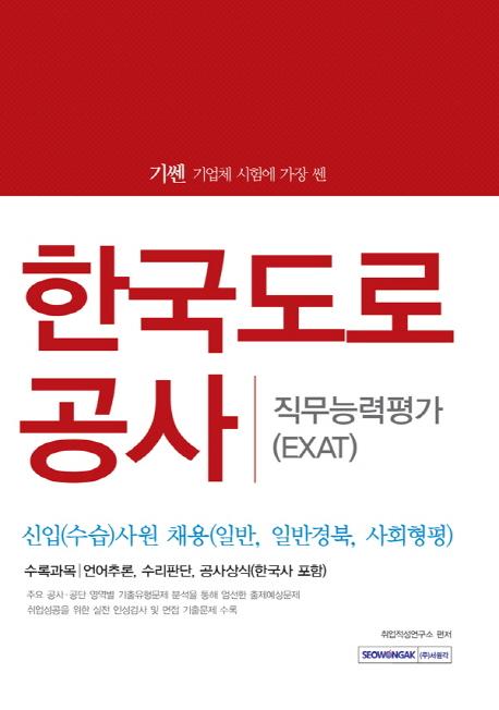 기쎈 한국도로공사 직무능력평가(EXAT)