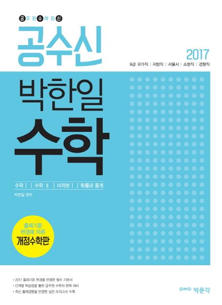 공수신 박한일 수학 (2017)