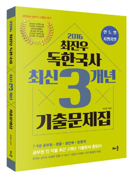 최진우 독한국사 최신 3개년 기출문제집(연도별 시행처별)(2016)