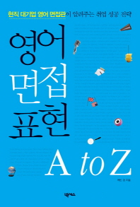 영어면접표현A TO Z(현직대기업영어면접관의)