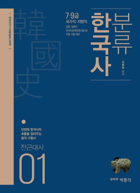 김병철 분류 한국사 1 전근대사