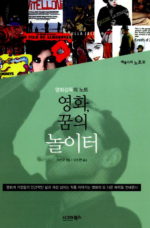 영화, 꿈의 놀이터 - 영화감독의 노트