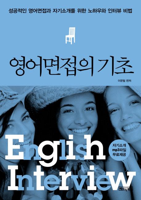 영어면접의기초