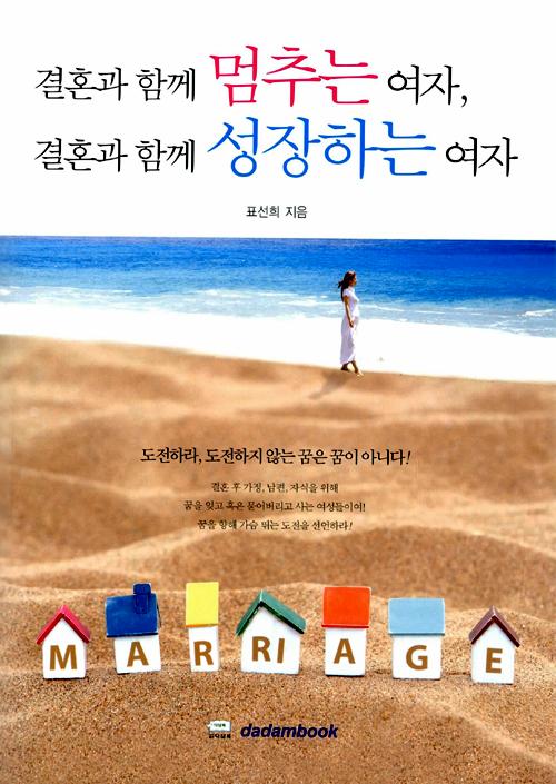 결혼과 함께 멈추는 여자, 결혼과 함께 성장하는 여자 - 도전하라, 도전하지 않는 꿈은 꿈이 아니다