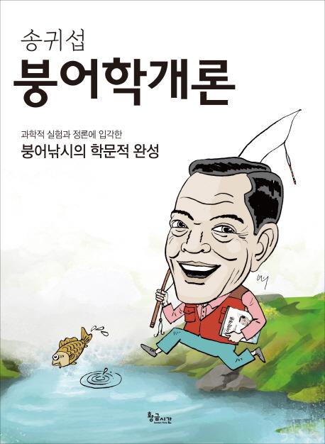 송귀섭 붕어학개론