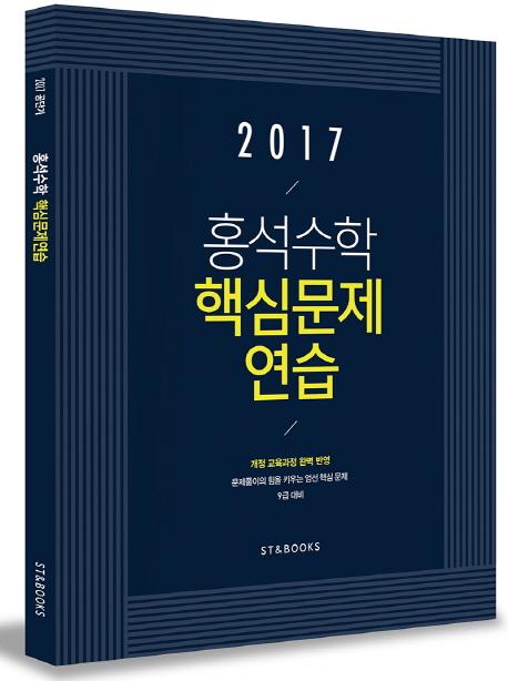 홍석수학 핵심문제연습(9급 대비)(2017)