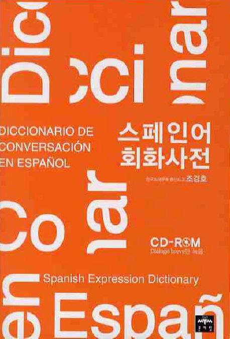 스페인어 회화사전