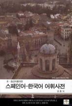 초 중급자를 위한  스페인어 한국어 어휘사전