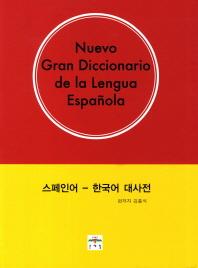 스페인어 한국어 대사전