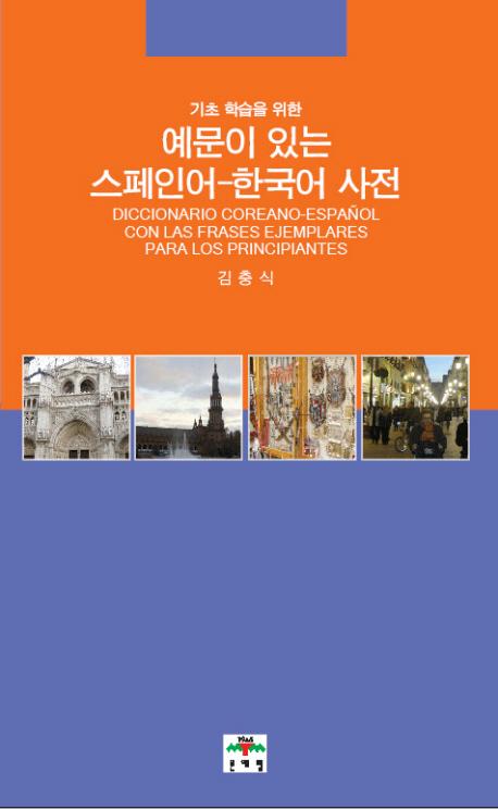 기초 학습을 위한  예문이 있는 스페인어 한국어 사전
