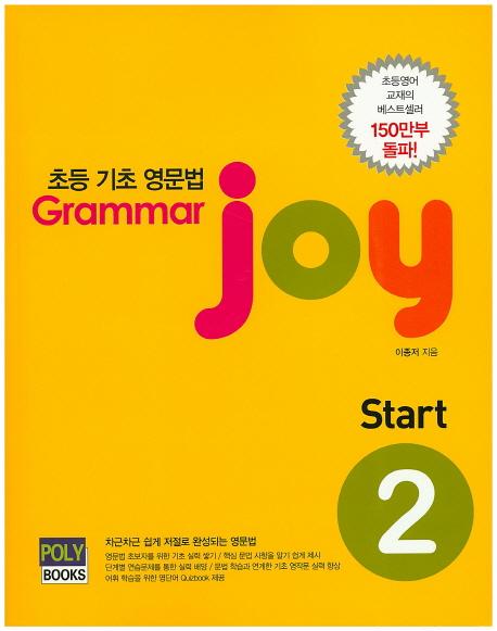 Grammar Joy Start 2  초등 기초 영문법