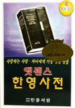 엣센스 한영사전(특수장정)(제4판)(색인)   4판