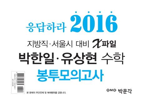 응답하라 박한일 유상현 수학 봉투모의고사(2016)