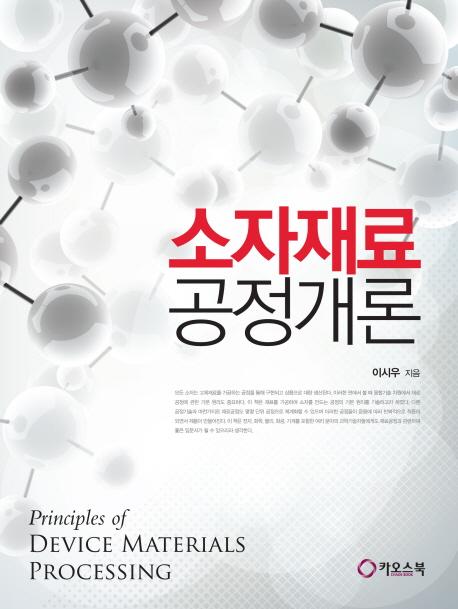 소자재료공정개론