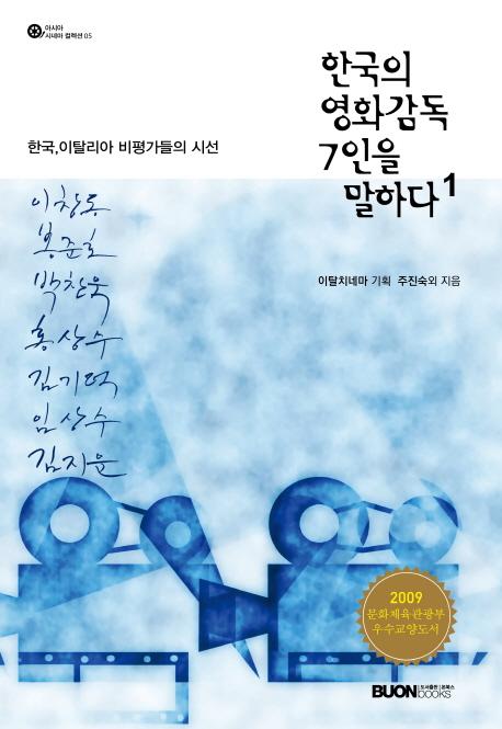 한국의 영화감독 7인을 말하다 (1)