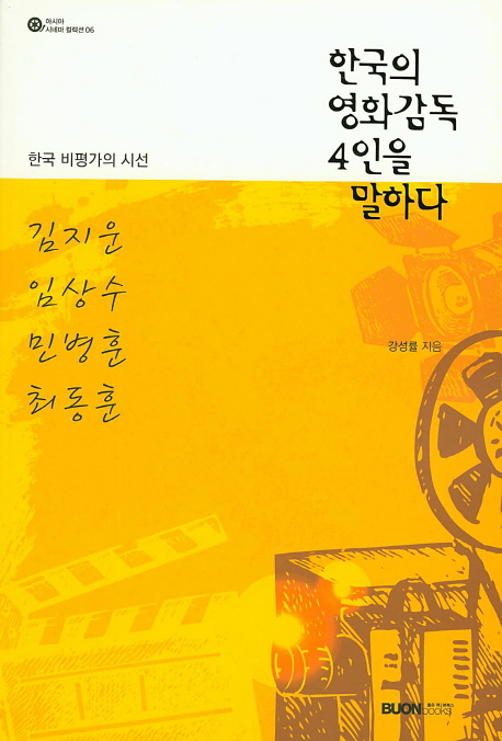 한국의 영화감독 4인을 말하다