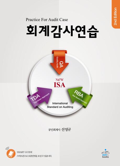 New  ISA 회계감사연습 (2016)