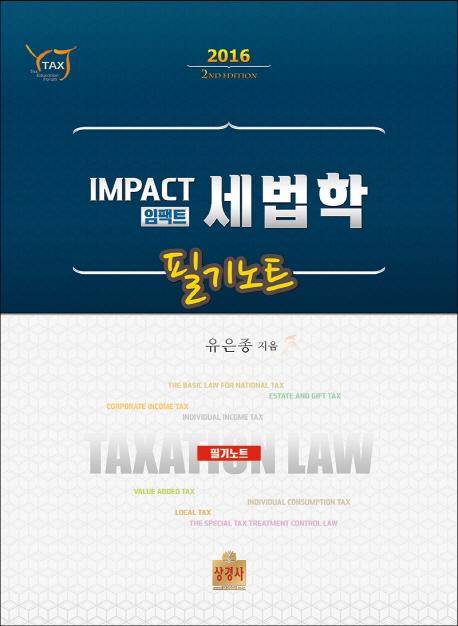 임팩트 (Impact) 세법학 필기노트 (2016)