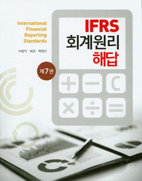 IFRS 회계원리 해답-