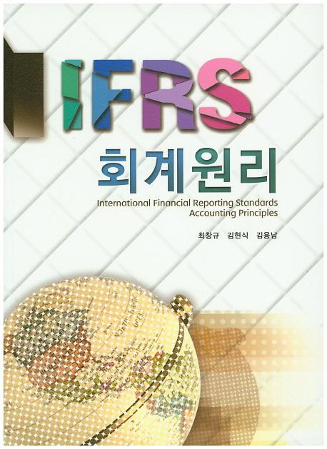 IFRS 회계원리 개정판출고