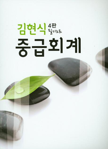김현식  중급회계 필기노트