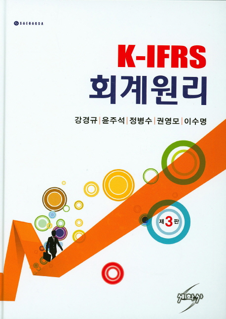 K-IFRS 회계