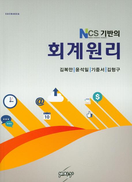 NCS기반의 회계원리