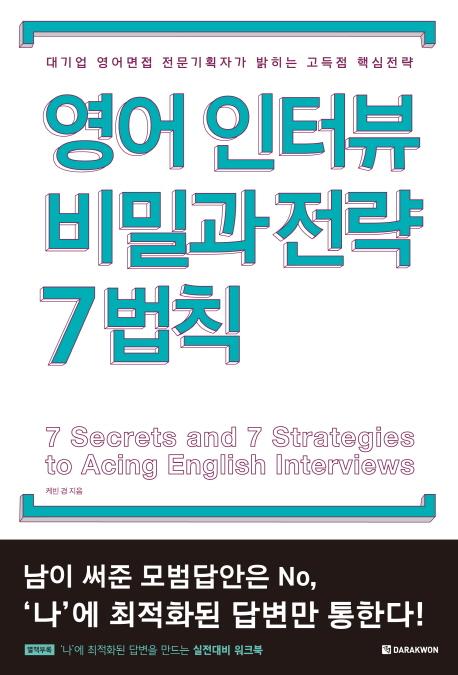 영어인터뷰 비밀과 전략 7법칙