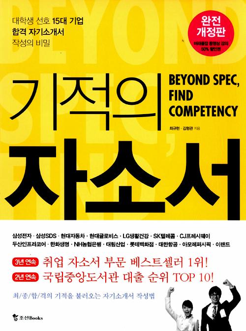 기적의 자소서 Beyond SPEC, Find Competency - 대학생 선호 15대 기업 합격 자기소개서 작성의 비밀, 완전 개정판