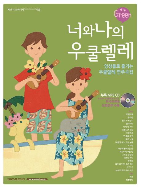 너와 나의 우쿨렐레 Green (CD1포함)